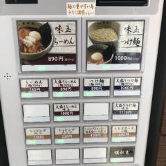 麺屋吉左右 (5)