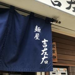 麺屋吉左右 (7)