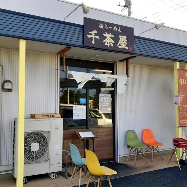 塩らーめん 千茶屋 (7)