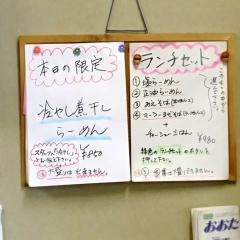 塩らーめん 千茶屋 (9)
