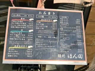 麺処 ほん田 (4)