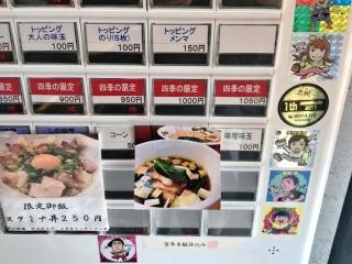 麺処 ほん田 (5)