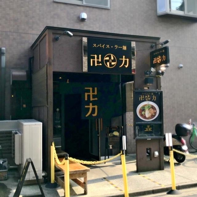 スパイス・ラー麺 卍力 (5)