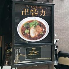 スパイス・ラー麺 卍力 (6)