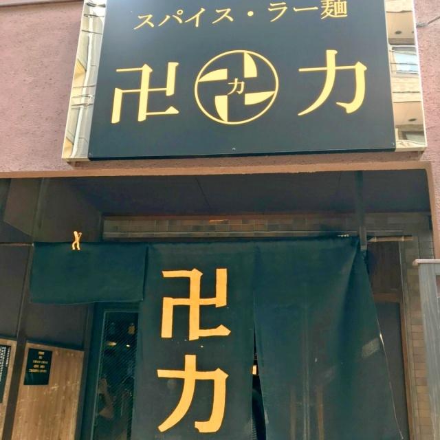 スパイス・ラー麺 卍力 (7)