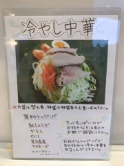麺や 〇雄 (14)