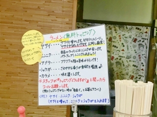 ラーメン 滋悟郎 (12)