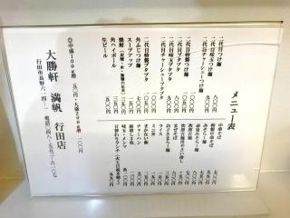 大勝軒満帆 行田店 (7)