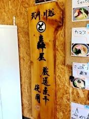 寿製麺 よしかわ 川越店 (3)