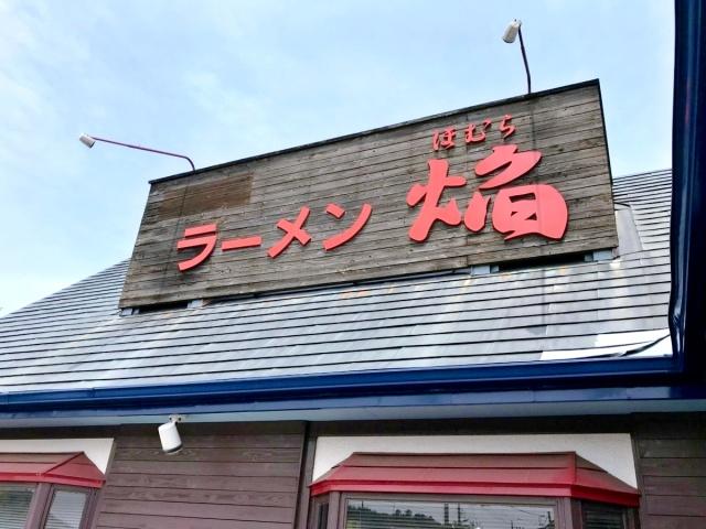 ラーメン 焔 (4)