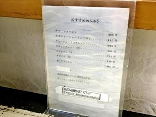 ラーメン 焔 (6)
