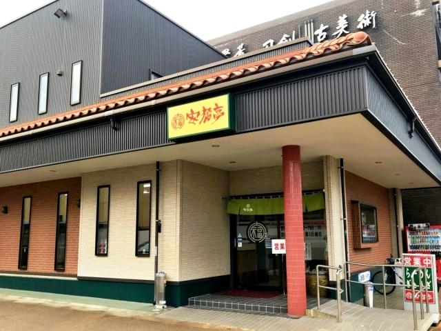 安福亭 柏町本店 (9)