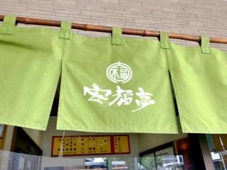安福亭 柏町本店 (10)