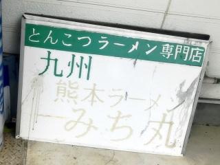 熊本ラーメン みち丸 (2)