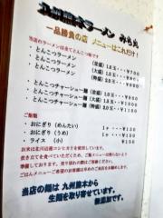 熊本ラーメン みち丸 (4)