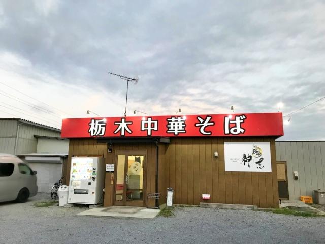 中華そば 神志 (1)