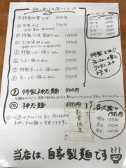 中華そば 神志 (16)