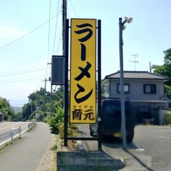 ラーメン 育元 吉見店 (2)