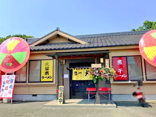 ラーメン 育元 吉見店 (3)