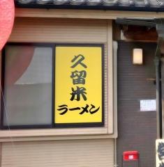 ラーメン 育元 吉見店 (4)