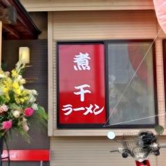 ラーメン 育元 吉見店 (5)