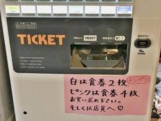 ラーメン 育元 吉見店 (9)
