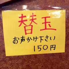 ラーメン 育元 吉見店 (10)