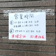 ラーメン 育元 吉見店 (22)