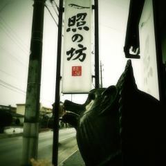 麺屋 照の坊 (15)