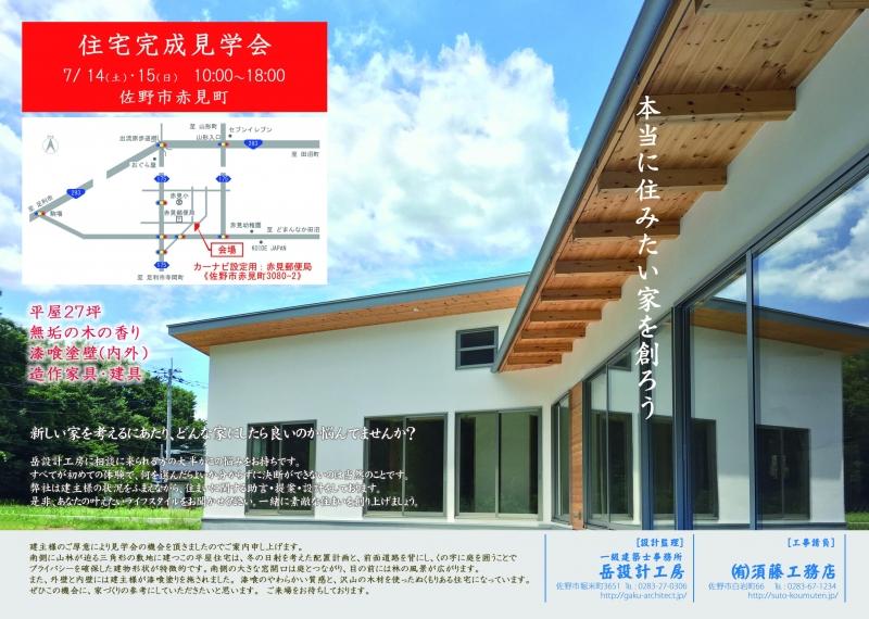 01 赤見 見学会広告表 -180702
