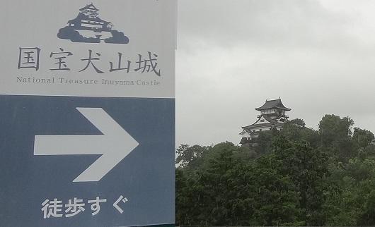 20180708犬山 (4)やじるし城s