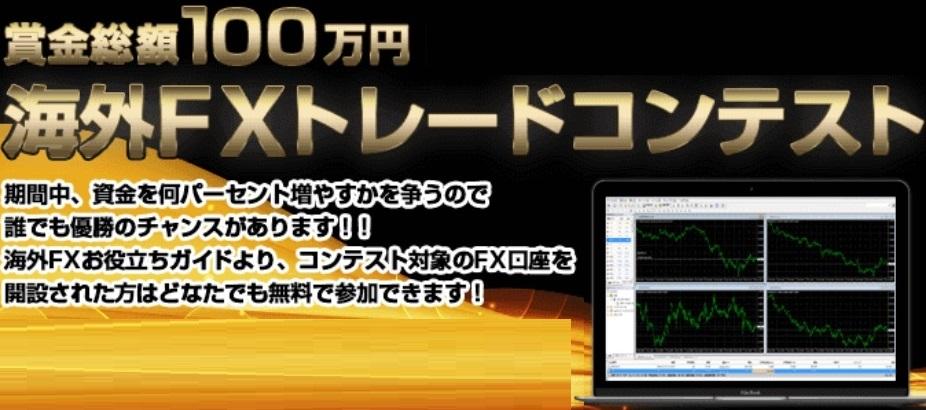 xmトレードコンテスト100万円