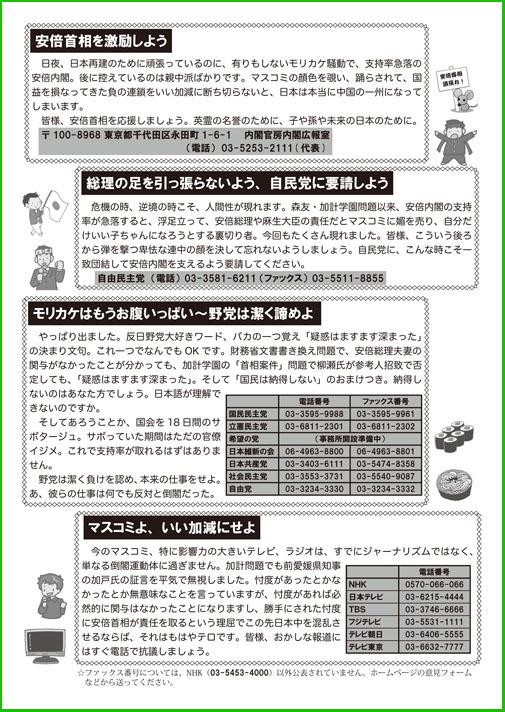 505_チラシ_04_配布用