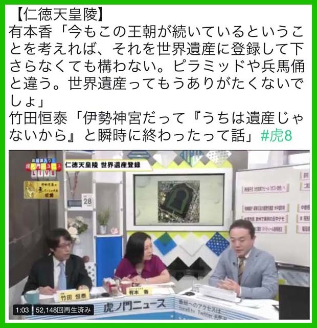 虎ノ門 世界遺産反対01