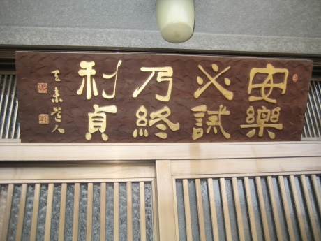 習字の先生宅玄関の額