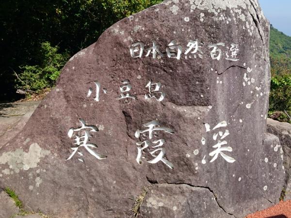 寒霞渓石碑