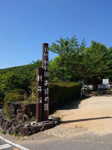 銚子渓お猿の国入口