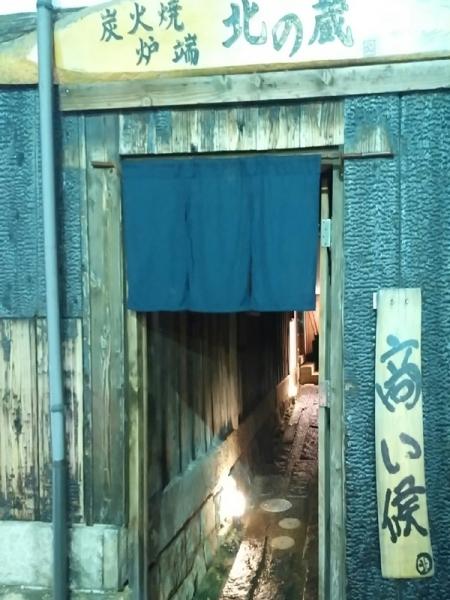 北の蔵入口l