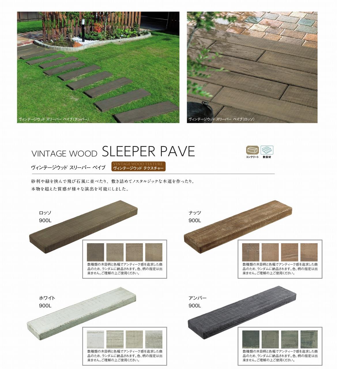 東洋工業 コンクリート枕木2