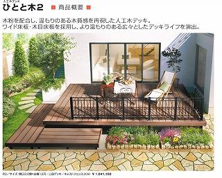 三協アルミ hukuchiyama