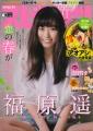 fukuhara_haruka065.jpg