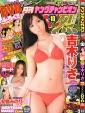 yoshiki_risa136.jpg
