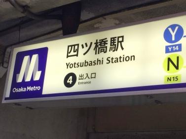 とにかくホッとした、Osaka Metroのロゴデザイン-4