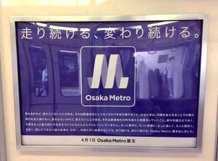 とにかくホッとした、Osaka Metroのロゴデザイン-5