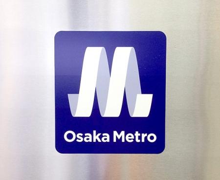 Osaka Metroのロゴデザインは、かの日本デザインセンターさんでした。