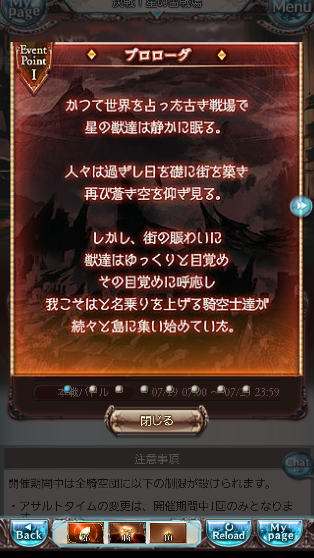 グラブル_2018-07-15-18-08-10[1]