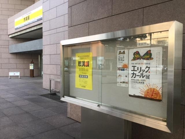 いわき_2018.jpg