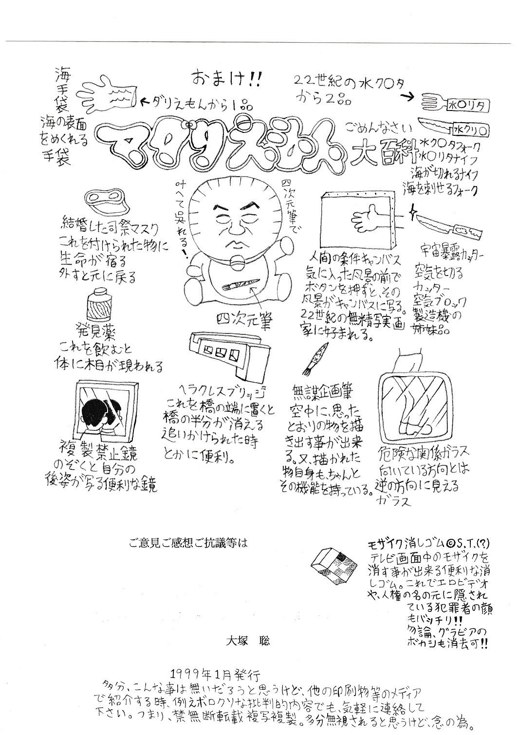マグリえもん 1998.jpg