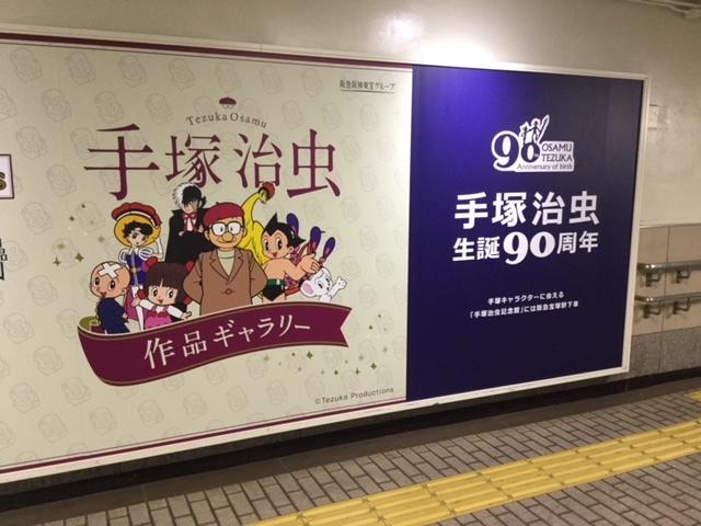 手塚治虫90周年_1.jpg