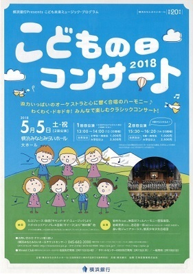 Children's Day Concert_Yokohama.jpg